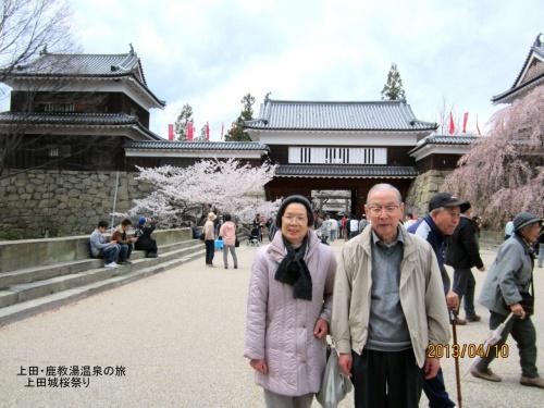 1月遅れの旧婚旅行
