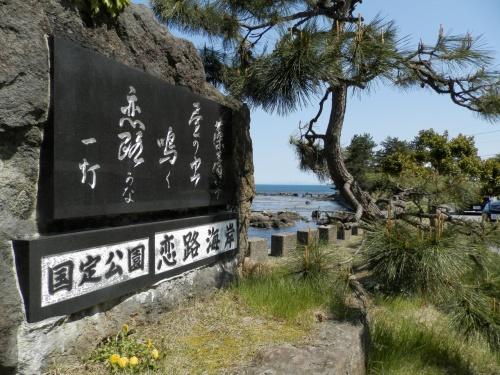 遊び人、気の向くままの一人旅!能登:恋路海岸~見附島編。