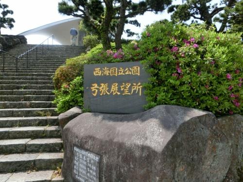 2013年 G・Wは九州 長崎、佐世保へ2日目 ちょっとめまいが!!