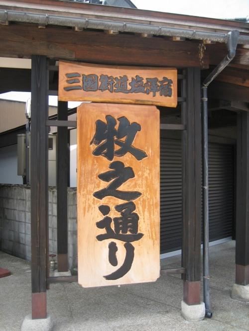 三國街道『牧之雁木通り』・三度食いしん坊の温泉宿へ
