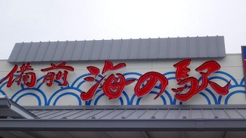 庭園紀行(168)・・・備前 海の駅で昼食。