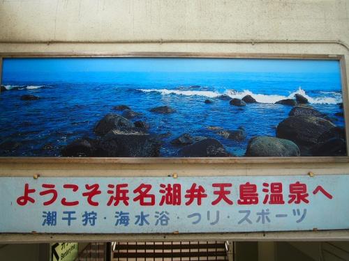 弁天島で海水浴