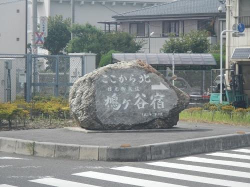 宿場町の面影を探す(6)日光御成道 鳩ヶ谷宿
