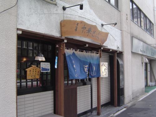 名古屋・鶴舞で食べる本格的高山ラーメン店「馬山」をたずねて