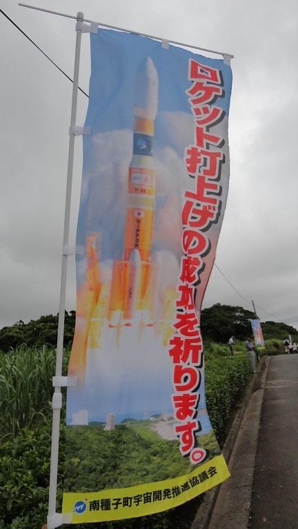 種子島へ 【ロケット 打ち上げ】 を見に行く旅