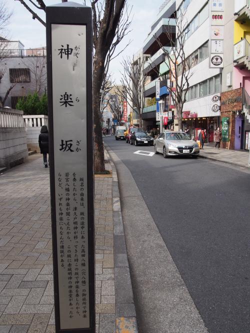 神楽坂でステキ★路地裏と坂巡り