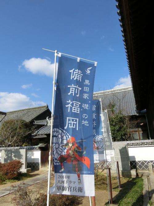 大河ドラマで有名になった黒田官兵衛を長船の福岡に辿る