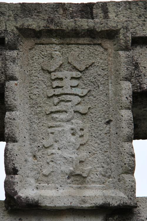2014年 加西市 八王子神社