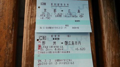 2014/03/03 広島出張初日