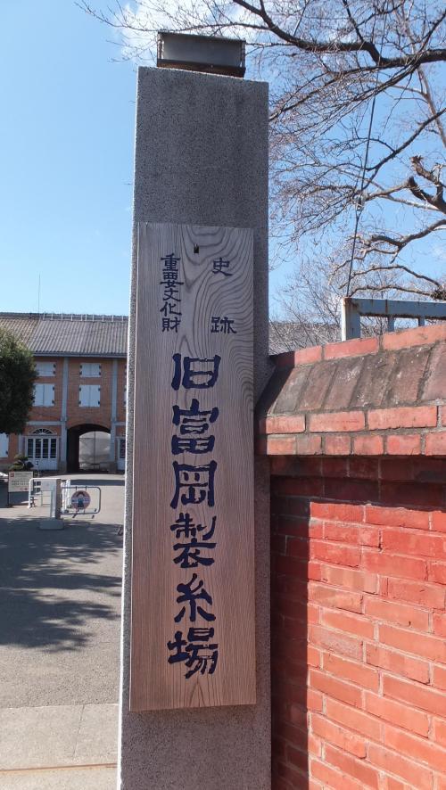 世界遺産登録間近、「富岡製糸工場」に行ってきました!