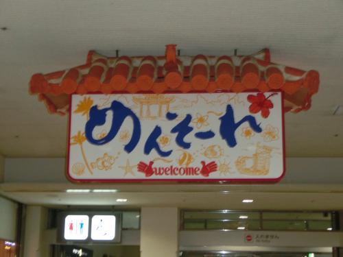 人生初の沖縄旅行①  初のJALファーストクラス