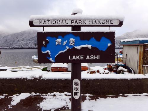04.雪の箱根1泊 今年最後の新雪に覆われた箱根芦ノ湖~裾野のドライブ