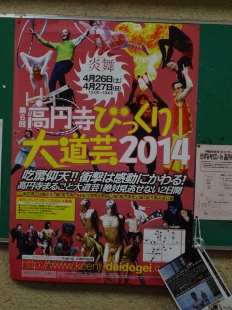 高円寺びっくり大道芸2014を見てきました