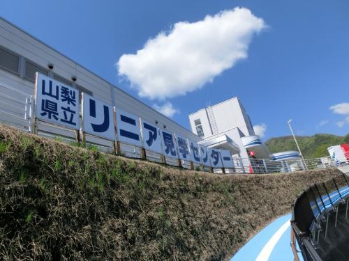 近未来新幹線の実験線を見に行こう!!リニアモーターカーはすごい刺激だ!