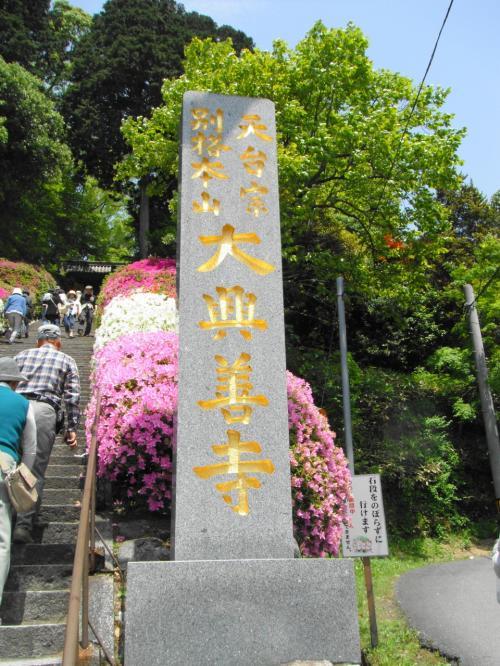 佐賀県基山の大興善寺(つつじ寺)へ行ってきました。