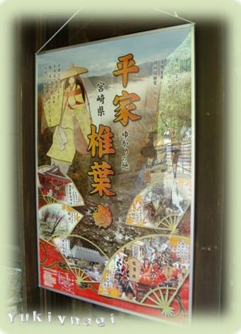 平家の落人の里・椎葉村へ(~天岩戸神社~高千穂峡~原尻の滝)