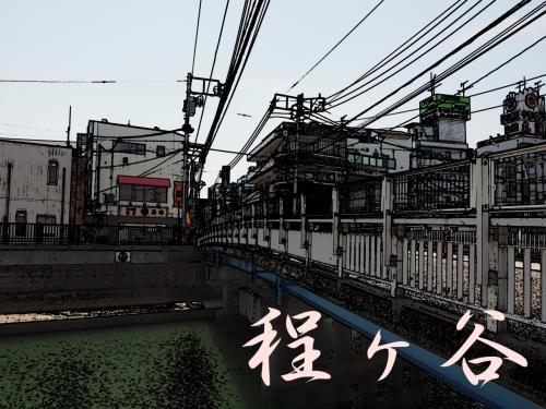 「東海道五拾三次」を歩く  五、程ヶ谷 ~ 戸塚
