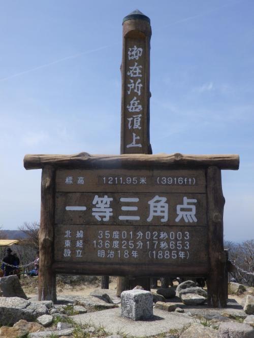 御在所岳に裏道コースから登り、一の谷新道から下りました