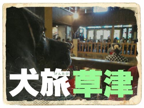 犬旅 ~草津~