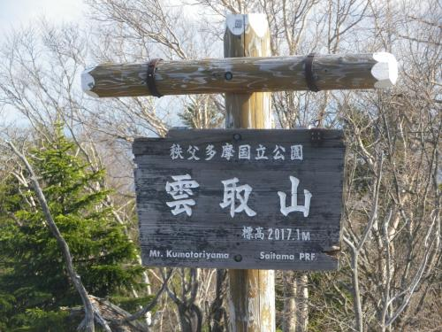 秩父三峯神社から雲取山・雲取山荘へ