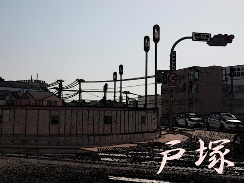 「東海道五拾三次」を歩く  六、戸塚 ~ 藤沢