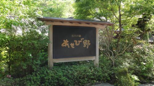 伊豆湯ヶ島「あせび野」旅行記 2014年5月 1日目