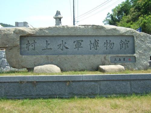 しまなみ海道の旅:大島観光②~村上水軍博物館