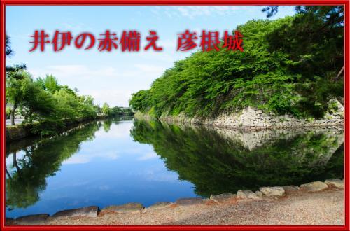 井伊の赤備え 彦根城