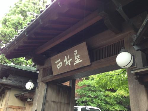 城崎温泉にドライブ旅行。西村屋本館にお泊り。