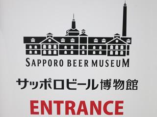 「サッポロビール博物館」の画像検索結果