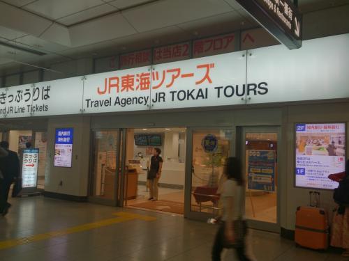 JR東海ツアーズの「ぷらっと旅」はホントに格安だった