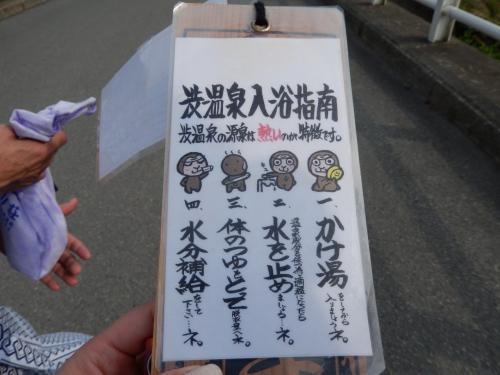 感謝を込めて温泉旅行!!Part2