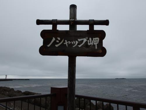 最果ての浮島 利尻、礼文島 稚内から礼文島へ