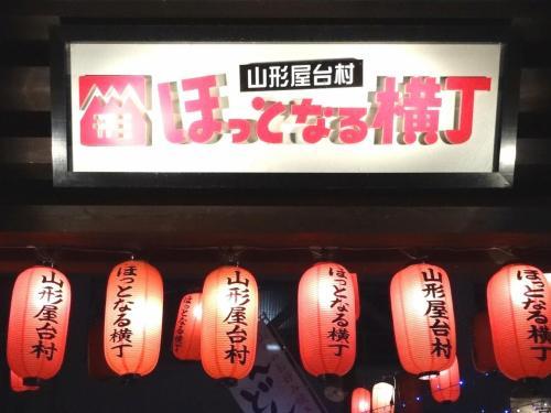 みちのく一人旅 <山形編> (No.4)
