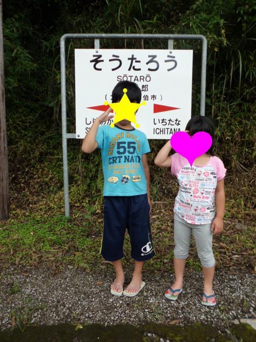 秘境駅「宗太郎」v
