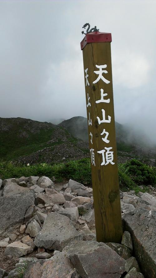 念願の天上山登山(^o^)/<br /><br />登っている間は曇り強烈な日差しは遮られ、山の上では時折晴れ間の青空は広がったり、サクユリの多く咲く場面では霧がかかり幻想的になったり、色々な表情を見せてくれました。<br /><br />シュノーケル3点セットも持参だったため、荷物を少なくするためにスポーツサンダル(普通の登山なら絶対やらないけど)で登れるのか、軽めのトレッキングシューズを持っていくかどうかを迷って、色々なサイトで山道の様子を調べましたがネットからは情報収集できず、行ったことある人たちに聞きました。<br /><br />実際にはビーサンで登っている人たちもたくさん見かけましたが、トレッキングシューズが一番です!