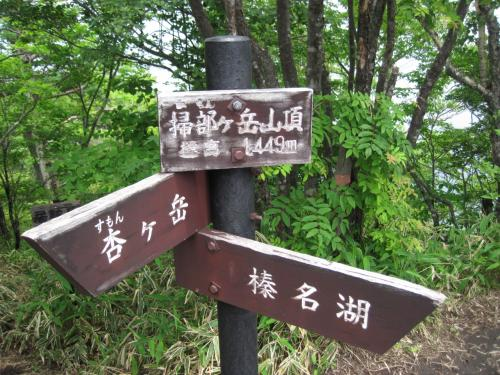 上州榛名・掃部ヶ岳登山