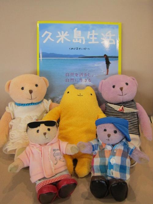 くまくまの久米島日記  ~球美の島へ 大好きな紬と かわいい妖精に会いにいったよ~