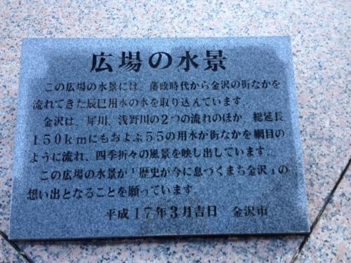 以前台灣へ何度も旅行した理由のなかに、日本時代に作られた灌漑施設を勉強することがあった。台南の八田與一氏の作り上げた烏山頭ダム、磯田謙雄氏による台中の新社にある逆サイフォン技術を巨大化した白冷土川(ハクレイシュウ)など、おふたりともが金沢四校出の土木技師であり、その源泉が辰巳用水にあることは聞き及んでいた。<br /> こうなると、この日本最古の技術のミナモトを確認したいと思うのは、しごく当然の熱情みたいなものだと思う。幸い、年寄り数名で行ってみようということになり、結果的には僕だけが精力的にこの問題と対峙することになったようだ・・。お疲れで寝ていた仲間からは別れて、夜から朝から昼間から・・素晴らしい旅でした。辰巳用水を知らずして金沢市内を歩くなかれと申し上げたい・・。水路の話に興味があれば、参考になると思う。<br />
