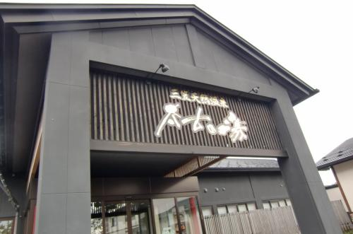 三笠「太古の湯」探訪記