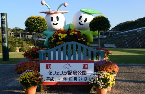 花フェスタ記念公園「秋のバラまつり」 その1