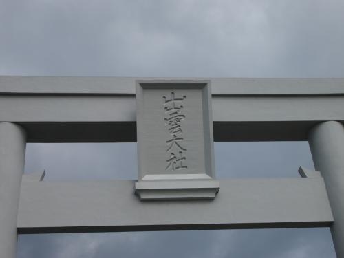 20年来の悪友?ではなく、親友Yちゃんとの今年最初の旅は、弾丸日帰りで良縁に恵まれるように・・・ (Yちゃん!)、島根県の出雲大社へ行ってきました。<br />1/7にハワイの出雲大社へは参拝してきましたが、元々は島根県のこの土地から始まった出雲大社。<br />日本の出雲大社へ行かずにハワイで参拝って・・・(>_<)<br />そんなことから、一度は訪れてみようと思い、今回訪れることに。<br /><br />そして、今年はYちゃん50歳ということで、50回フライトする計画を立てた私たち。<br />JGCに詳しいトラベラーさんなら分かると思いますが、チャレンジです。<br />賛否両論ありますが、そんなの気にしない~。<br />チャレンジが達成できる日まで、飛びます~(^O^)