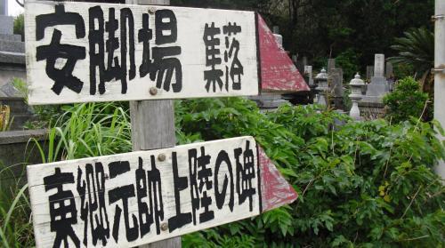 ☆kakeroma island ☆ angyaba village and a angyaba war mark ☆