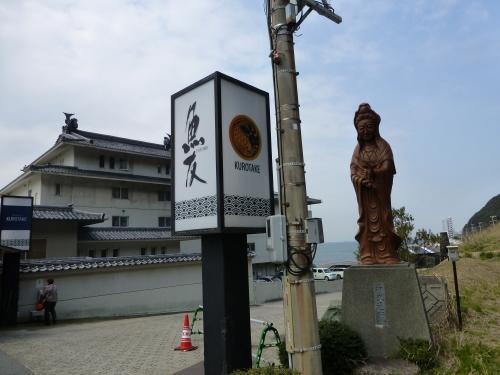 源泉掛け流しKUROTAKE(内海温泉)とえびせんべいの里(美浜)