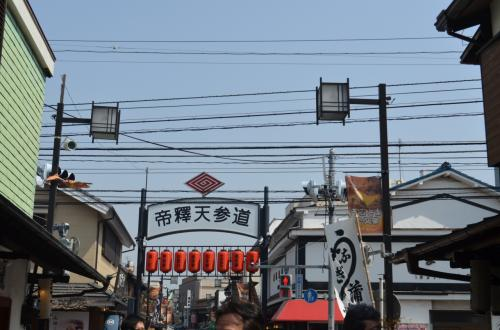 久しぶりの東京歩き、柴又帝釈天