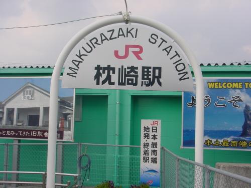 日本縦断各駅停車の旅 最南端の始発駅 枕崎駅