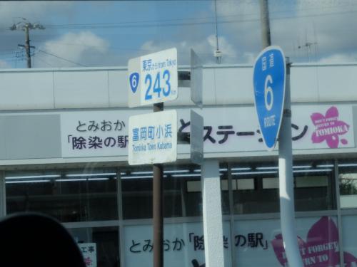 JR常磐線の代行バスにて原発の近くを通る