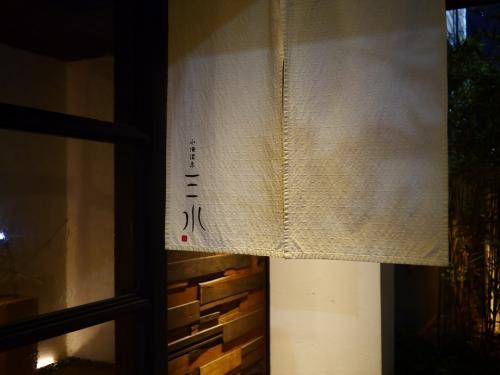 週末鴨川旅@魚彩和みの宿 三水