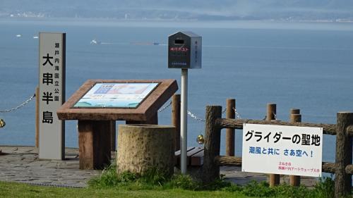 淡路島・東四国庭園めぐり(56) 大串自然公園に立ち寄り