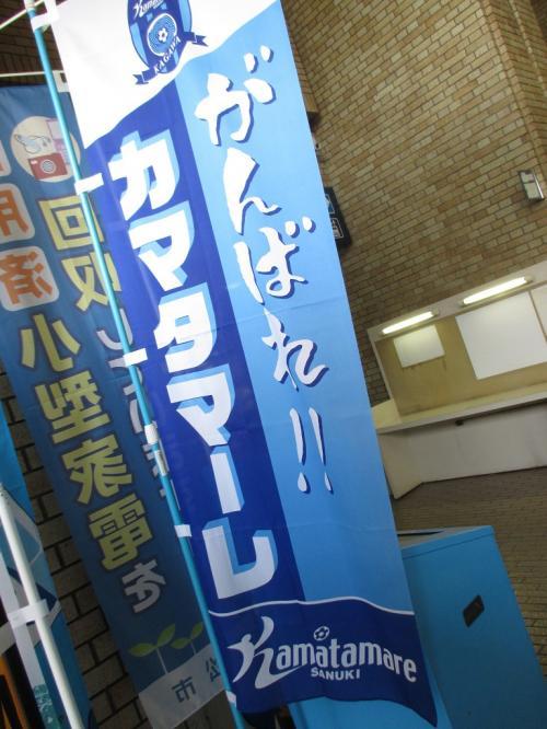 うどん県・香川の旅<br /><br />人気うどん店へ行き、名物うどんを食べてきました。<br /><br />で、「カマタマーレ」 とは(笑)